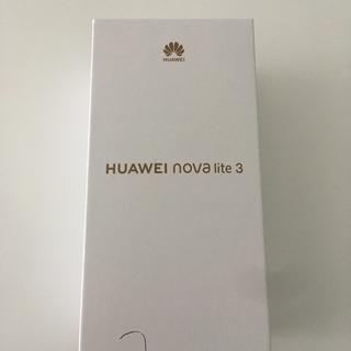 アンドロイド(ANDROID)の新品 未開封 HUAWEI nova lite 3(スマートフォン本体)