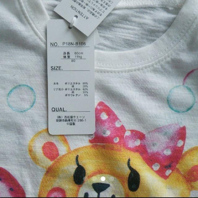 西松屋(ニシマツヤ)の☆新品☆Tシャツ&レギンス 2枚セット size 80 キッズ/ベビー/マタニティのベビー服(~85cm)(Tシャツ)の商品写真