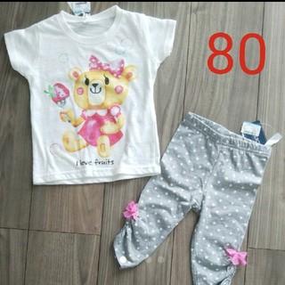 西松屋 - ☆新品☆Tシャツ&レギンス 2枚セット size 80