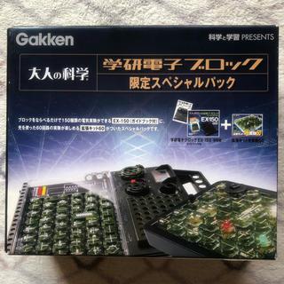 ガッケン(学研)の(=^x^=)ニャー様専用 学研電子ブロック復刻版 限定スペシャルパック(その他)