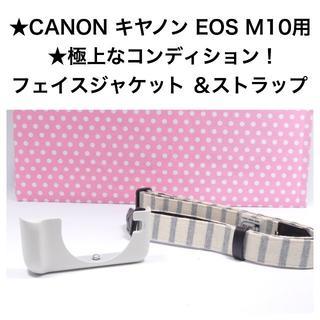 Canon - ★CANON キヤノン ★EOS M10用 ★フェイスジャケット &ストラップ