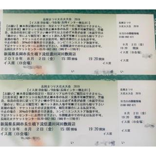 長岡花火大会チケット