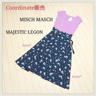 MISCH MASCH - 【coordinate販売】MISCH MASCH*MAJESTIC LEGON