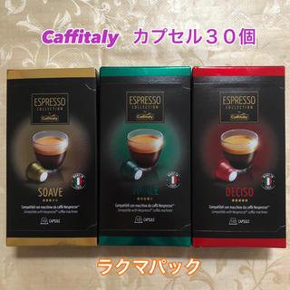 コストコ(コストコ)のCAFFITARY カフィタリー コーヒーカプセル 3種(コーヒー)