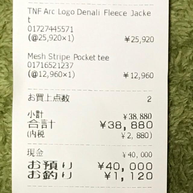 Supreme(シュプリーム)のsupreme Stripe pocket Tee メンズのトップス(Tシャツ/カットソー(半袖/袖なし))の商品写真