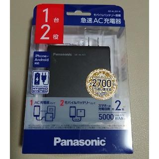 パナソニック(Panasonic)のモバイルバッテリー搭載AC急速充電器 5000mAh 【ブラック】 (バッテリー/充電器)