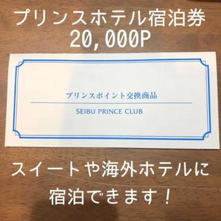 Prince - プリンスホテル ペア 宿泊券 20,000P
