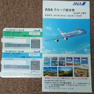 ANA(全日本空輸) - ANA 株主優待番号ご案内書 2枚