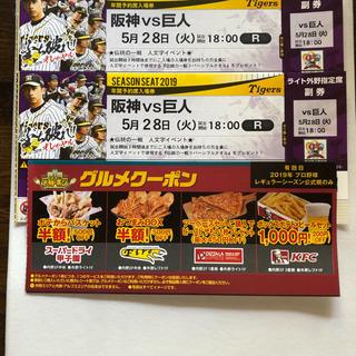 ハンシンタイガース(阪神タイガース)の甲子園5月28日阪神vs巨人ライトスタンドペアチケット(野球)