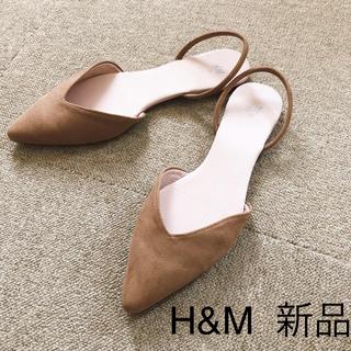 エイチアンドエム(H&M)のH&M ポインテッドトゥ ミュール 新品 未使用 38サイズ(ミュール)