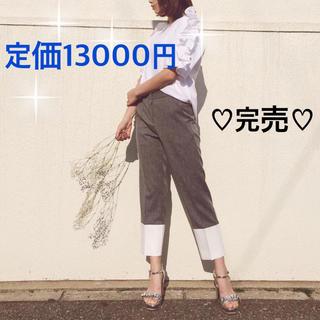 チェスティ(Chesty)の完売❤️playroom バイカラー パンツ グレー/ホワイト(クロップドパンツ)