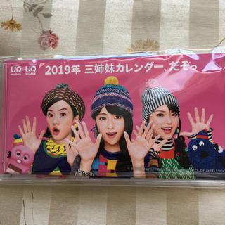 エーユー(au)の三姉妹カレンダー UQモバイル 深田恭子 多部未華子 永野芽郁(女性タレント)