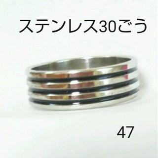 ステンレスリング 47(リング(指輪))