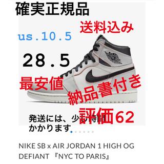 NIKE - Nike SB ×AIR JORDAN 1 HIGH OG 偽物の場合返品可能