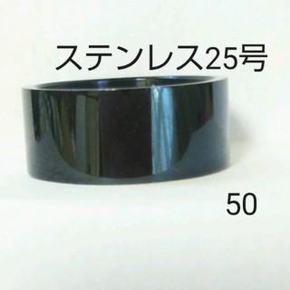 メンズリング 50(リング(指輪))