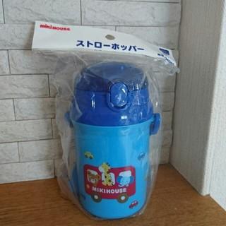 ミキハウス(mikihouse)のミキハウス❤ストローホッパー(水筒)