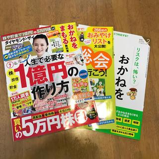 ダイヤモンドシャ(ダイヤモンド社)の【最新号】ダイヤモンド・ザイ 2019.07(ビジネス/経済)