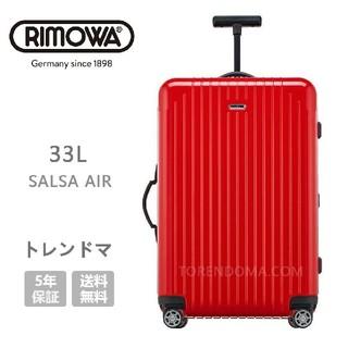 リモワ(RIMOWA)の最高触覚RIMOWA  リモワサルサエアー スーツケース33L レッド(トラベルバッグ/スーツケース)