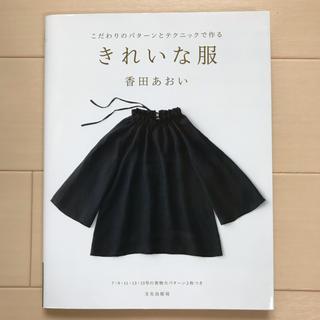90efeb1886ed1 ソーイング本 きれいな服(型紙 パターン)