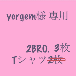 シマムラ(しまむら)のycrgem様 専用(Tシャツ/カットソー(半袖/袖なし))
