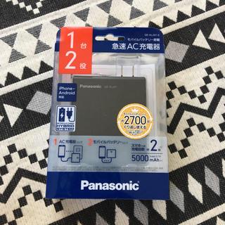 パナソニック(Panasonic)のPanasonic モバイルバッテリー(バッテリー/充電器)