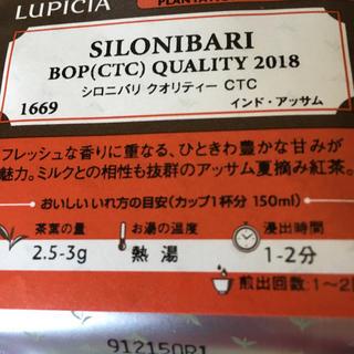 LUPICIA - ルピシア紅茶 シロニバリ