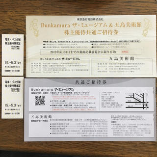 おまけ付き!2枚*Bunkamura ザ・ミュージアム & 五島美術館