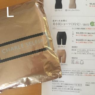シャルレ - (未開封)シャルレ 美小尻ショーツ(3分丈) ブラック Lサイズ