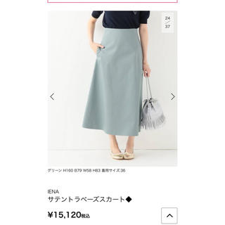 IENA - イエナ サテンスカート