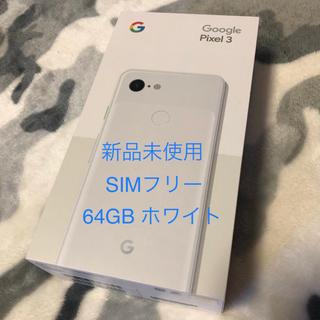 アンドロイド(ANDROID)のSIMフリー 新品未使用 Pixel3 64GB ホワイト(スマートフォン本体)