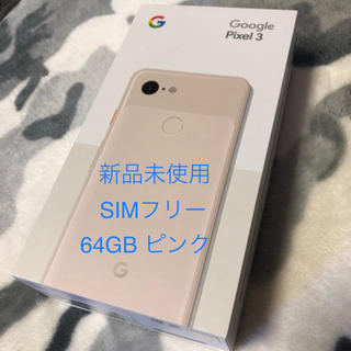 ANDROID - SIMフリー 新品未使用 Pixel3 64GB ピンク