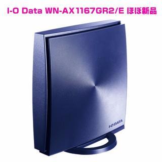アイオーデータ(IODATA)のWN-AX1167GR2/E  アイオーデータWi-Fルーター【ほぼ新品】(その他)