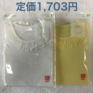 ユニクロ(UNIQLO)の【新品】【定価1,703円】ユニクロ 80 半袖 Tシャツ 2着セット(Tシャツ)