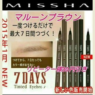 ミシャ(MISSHA)の【箱崩れ】マルーンブラウン★MISSHA アイブロウ(アイブロウペンシル)