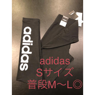 アディダス(adidas)の新品タグ付き adidas  アディダス レギンス Sサイズ(レギンス/スパッツ)