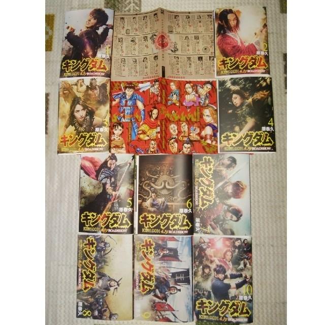 キングダム カバーのみ12枚セット エンタメ/ホビーの漫画(全巻セット)の商品写真