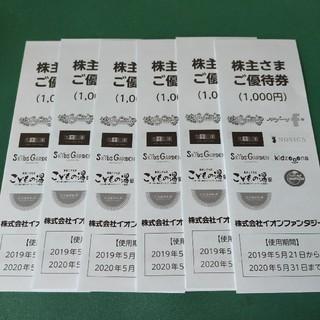 AEON - イオンファンタジー 株主優待 六千円分