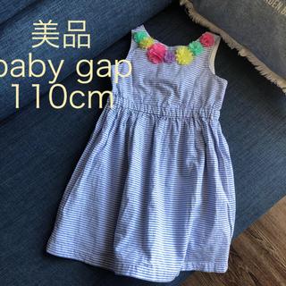 babyGAP - ✳︎美品✳︎ baby gap 110cm  ストライプ フラワー ワンピース