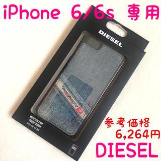 ディーゼル(DIESEL)のスマホケース iPhone 6 / 6s 専用 ディーゼル(iPhoneケース)