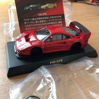 フェラーリ(Ferrari)の京商 1/64 フェラーリ F40 GTE (ミニカー)