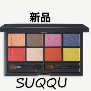 SUQQU - 新品 スック アイシャドウ