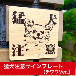 猛犬注意サインプレート (チワワ) 木目調アクリルプレート(店舗用品)