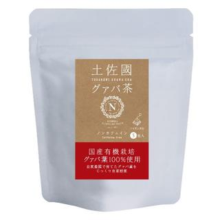 有機グァバ葉100%使用 美味しい秘密は自家焙煎「土佐國グァバ茶」5包(健康茶)