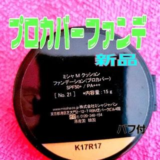 ミシャ(MISSHA)の新品★ MISSHA プロカバー 21  【リフィル】(ファンデーション)