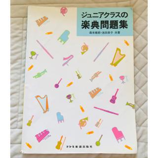 ジュニアクラスの楽典問題集 森本琢郎 池田恭子