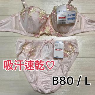 【値下げ】タグ付き  新品未使用*吸汗速乾  ブラ&ショーツ セット B80/L(ブラ&ショーツセット)