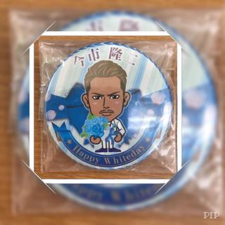 三代目 J Soul Brothers - 今市隆二♡ホワイトデー2017 缶バッチ