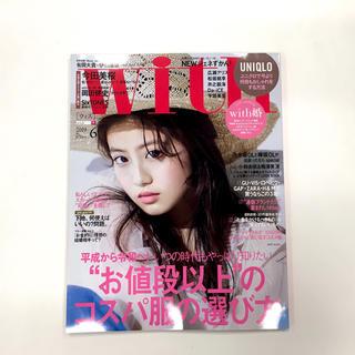 講談社 - 【WITH】即発送!6月号 定価¥670