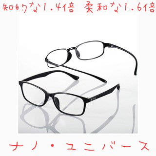 nano・universe - ナノ・ユニバース ルーペメガネ 2本セット MonoMaster モノマスター