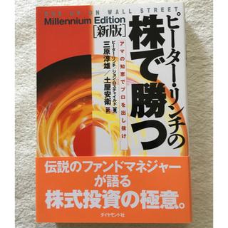 ダイヤモンドシャ(ダイヤモンド社)の【新版】ピーターリンチの株で勝つ(ビジネス/経済)
